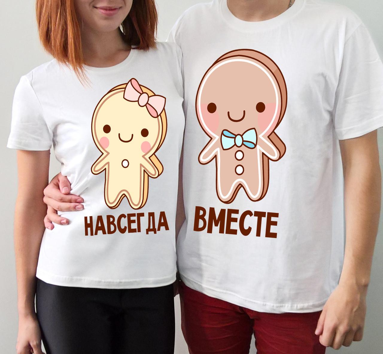 """Парные футболки """"Навсегда вместе"""""""