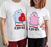 """Парные футболки """"Я для нее\него"""""""