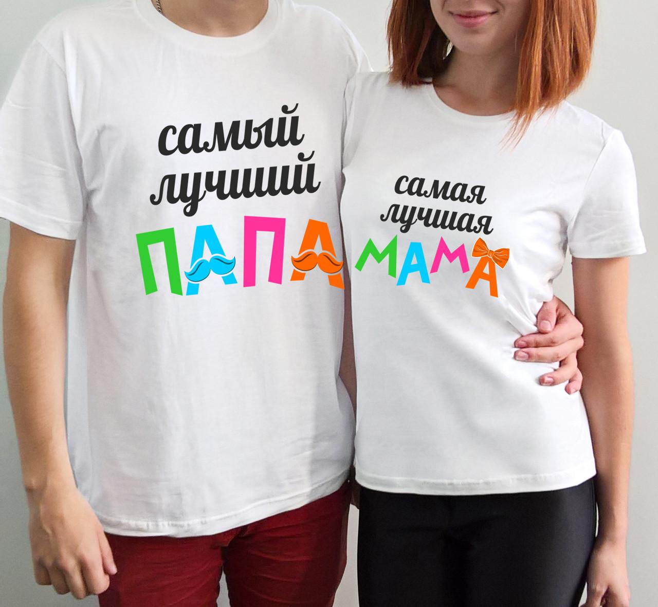 """Парные футболки """"Самый лучший папа\мама"""""""