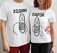 """Парные футболки """"Ходим парой"""""""