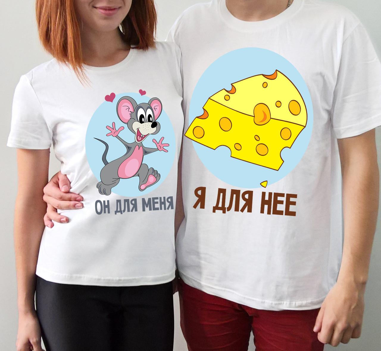 """Парные футболки """"Он для меня\её"""""""