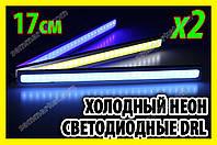 Дневные ходовые огни 17ЧГ холодный белый светодиодные лампы DRL ДХО LED COB авто свет фары противотуманки