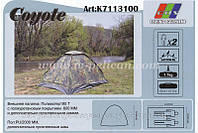 Палатка туристическая EOS Coyotе