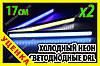 !УЦЕНКА Дневные ходовые огни 17СГ-уц1 холодный белый светодиодные лампы DRL ДХО LED COB фары авто