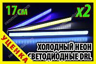 !УЦЕНКА Дневные ходовые огни 17СГ-уц2 холодный белый светодиодные лампы DRL ДХО LED COB фары авто