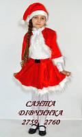 Дитячий новорічний костюм Санти дівчинки/ Санты девочки