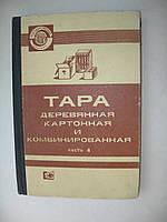 Тара деревянная картонная и комбинированная ч.4. ГОСТ