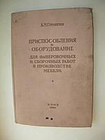"""А.Стронгин """"Приспособления и оборудование для фанеровочных и сборочных работ в производстве мебели"""""""