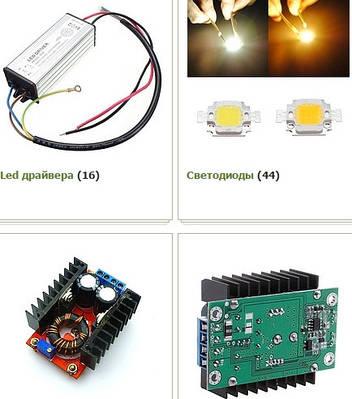 LED комплектующие, запчасти, платы, все для пайки и т.д.