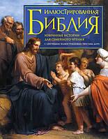 Библия иллюстрированная. Избранные истории для семейного чтения с цветными иллюстрациями Гюстава Доре