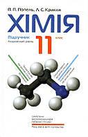 11 клас Хімія Попель Академічний рівень Академія