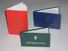 Залікові книжки, посвідчення, свідоцтва, обкладинки.
