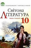 10 клас Світова література Звиняцьковський Рівень стандарту Освіта 10 клас Зарубіжна