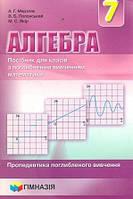 7 клас Алгебра Мерзляк поглиблений МЯГК Гімназія ПОСІБНИК