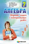 ЗБІРНИК Сходинки 7 клас Алгебра НОВ Збірник задач і контрольних робіт