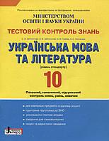 Літера ЛТД Тестовий контроль знань Українська мова та література 10 клас стандарт Заболотний