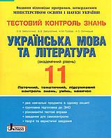 Літера ЛТД Тестовий контроль знань Українська мова та література 11 клас академічний Заболотний