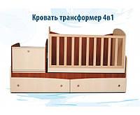 """Детская кровать - трансформер """"Парус"""" 4 в 1 ТМ Вальтер-С Венге - Вишня TR-P"""