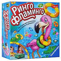 """Детская настольная игра """"Ринго Фламинго"""" от 3 лет ТМ Ravensburger 22251"""