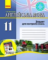 Ранок Робочий зошит Англійська мова 11 клас Для КЗ до Карпюк Мясоєдова Для Контролю Знань