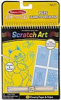 "Детский альбом царапок ""Домашние животные"" (Drawing Book - Learn To Draw Animals) ТМ Melissa & Doug MD19143"