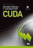 Основы работы с технологией CUDA (+ CD)