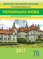 Збірник диктантів з укр.мови, 9кл - 2016 ДПА