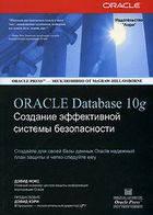 Oracle Database 10g. Создание эффективной системы безопасности