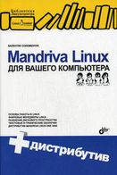 Mandriva Linux для вашего компьютера (+ дистрибутив на кoмплeкт)