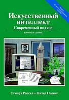Искусственный интеллект: современный подход 2-е изд.