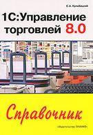 1С: Управление торговлей 8.0