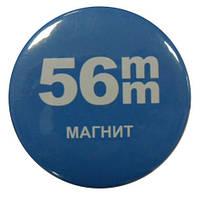 Магнит закатной 56 мм