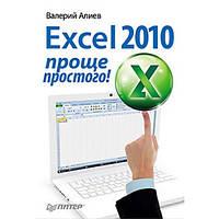Excel 2010 – проще простого!