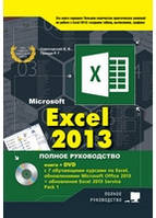 Excel 2013. Полное руководство. Готовые ответы и полезные приемы профессиональной работы( + DVD)