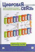 Цифровая связь. Теоретические основы и практическое применение, 2-е издание