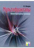Мультифракталы. Инфокоммуникационные приложения