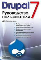 Drupal 7. Руководство пользователя