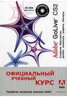 Adobe GoLive CS2. Создание Web-сайтов: дизайн, анимация, графика, баннеры