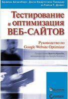 Тестирование и оптимизация веб-сайтов. Руководство по Google Website Optimizer