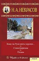ККлуб Шедевры Некрасов Кому на Руси жить хорошо Стихотворения Поэмы