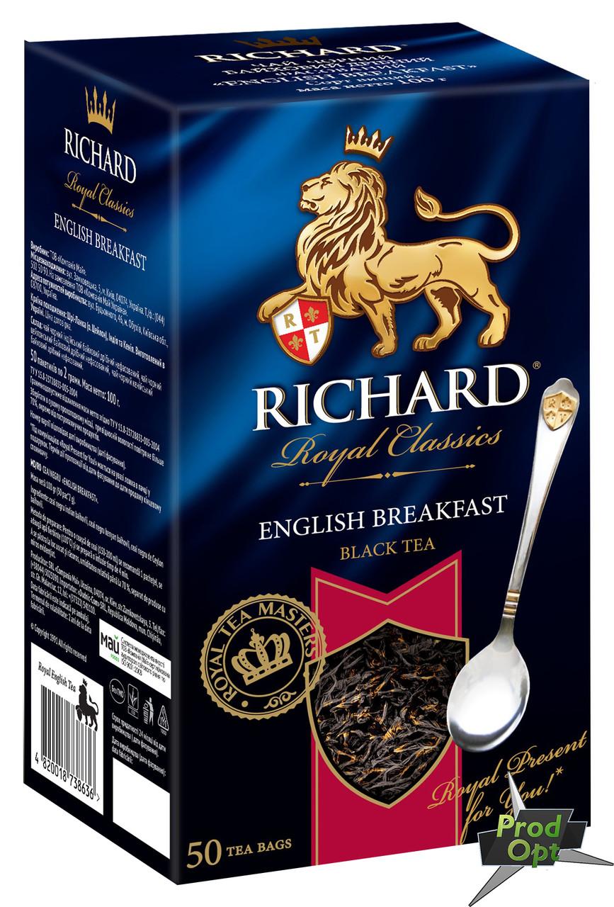 Чай Ричард English Breakfast  50 пакетів