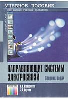 Направляющие системы электросвязи. Сборник задач