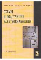 Схемы и подстанции электроснабжения. Справочник Учебное пособие