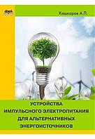 Устройства импульсного питания для альтернативных энергоисточников