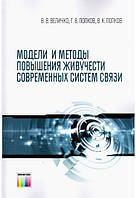 Модели и методы повышения живучести современных систем связи