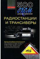 500 схем для радиолюбителей. Радиостанции и трансиверы 2-е изд