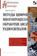 Методы цифровой многопроцессорной обработки ансамблей радиосигналов