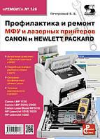 Профилактика и ремонт МФУ и лазерных принтеров CANON и HEWLETT PACKARD. Ремонт. Вып.126.
