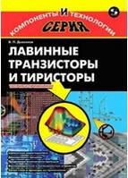Лавинные транзисторы и тиристоры. Теория и применение+A134