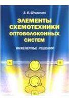 Элементы схемотехники оптиволоконных систем. Инженерные решения